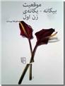 خرید کتاب موقعیت بیگانه - یگانه زن اول از: www.ashja.com - کتابسرای اشجع