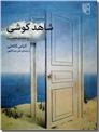 خرید کتاب شاهد گوشی از: www.ashja.com - کتابسرای اشجع