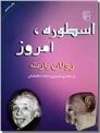 خرید کتاب اسطوره، امروز از: www.ashja.com - کتابسرای اشجع