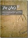 خرید کتاب زبان باز از: www.ashja.com - کتابسرای اشجع