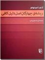 خرید کتاب ریشه چهارگان اصل دلیل کافی - شوپنهاور از: www.ashja.com - کتابسرای اشجع