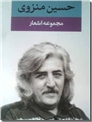 خرید کتاب مجموعه اشعار حسین منزوی از: www.ashja.com - کتابسرای اشجع