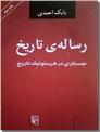 خرید کتاب رساله تاریخ از: www.ashja.com - کتابسرای اشجع