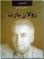 خرید کتاب رولان بارت از: www.ashja.com - کتابسرای اشجع