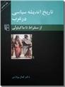 خرید کتاب تاریخ اندیشه سیاسی در غرب از سقراط از: www.ashja.com - کتابسرای اشجع