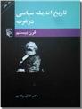 خرید کتاب تاریخ اندیشه سیاسی در غرب - قرن بیستم از: www.ashja.com - کتابسرای اشجع