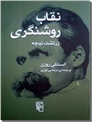 خرید کتاب نقاب روشنگری از: www.ashja.com - کتابسرای اشجع