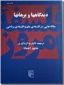 خرید کتاب دیدگاهها و برهانها از: www.ashja.com - کتابسرای اشجع