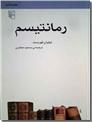 خرید کتاب رمانتیسم از: www.ashja.com - کتابسرای اشجع