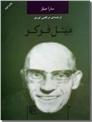 خرید کتاب میشل فوکو از: www.ashja.com - کتابسرای اشجع