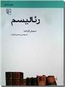خرید کتاب رئالیسم از: www.ashja.com - کتابسرای اشجع