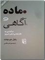 خرید کتاب ماده و آگاهی از: www.ashja.com - کتابسرای اشجع