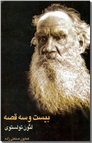 خرید کتاب بیست و سه قصه  از: www.ashja.com - کتابسرای اشجع