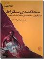 خرید کتاب محاکمه سقراط از: www.ashja.com - کتابسرای اشجع