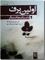 خرید کتاب اولین برف و داستان های دیگر از: www.ashja.com - کتابسرای اشجع