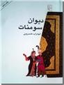 خرید کتاب دیوان سومنات از: www.ashja.com - کتابسرای اشجع