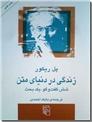 خرید کتاب زندگی در دنیای متن از: www.ashja.com - کتابسرای اشجع