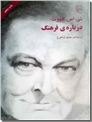 خرید کتاب درباره فرهنگ از: www.ashja.com - کتابسرای اشجع