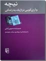 خرید کتاب نیچه و آری گویی تراژیک به زندگی از: www.ashja.com - کتابسرای اشجع