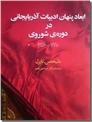 خرید کتاب ابعاد پنهان ادبیات آذربایجانی در دوره شوروی از: www.ashja.com - کتابسرای اشجع