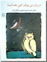 خرید کتاب درباره بوف کور هدایت از: www.ashja.com - کتابسرای اشجع
