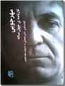 خرید کتاب مهرجویی، کارنامه چهل ساله از: www.ashja.com - کتابسرای اشجع
