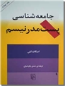 خرید کتاب جامعه شناسی پست مدرنیسم از: www.ashja.com - کتابسرای اشجع