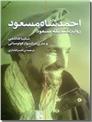 خرید کتاب احمد شاه مسعود از: www.ashja.com - کتابسرای اشجع