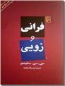 خرید کتاب فرانی و زویی - سالینجر از: www.ashja.com - کتابسرای اشجع