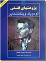 خرید کتاب پژوهشهای فلسفی از: www.ashja.com - کتابسرای اشجع
