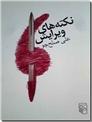 خرید کتاب نکته های ویرایش از: www.ashja.com - کتابسرای اشجع