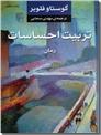 خرید کتاب تربیت احساسات - فلوبر از: www.ashja.com - کتابسرای اشجع