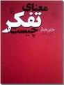 خرید کتاب معنای تفکر چیست؟ از: www.ashja.com - کتابسرای اشجع