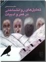 خرید کتاب تحلیل روانشناختی در هنر و ادبیات از: www.ashja.com - کتابسرای اشجع