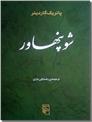 خرید کتاب شوپنهاور از: www.ashja.com - کتابسرای اشجع