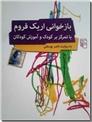 خرید کتاب بازخوانی اریک فروم از: www.ashja.com - کتابسرای اشجع
