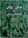 خرید کتاب بینش و روش در جامعه شناسی تاریخی از: www.ashja.com - کتابسرای اشجع