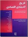 خرید کتاب تاریخ اندیشه اقتصادی از: www.ashja.com - کتابسرای اشجع