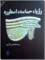 خرید کتاب رویا ، حماسه ، اسطوره از: www.ashja.com - کتابسرای اشجع