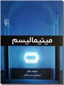 خرید کتاب مینیمالیسم از: www.ashja.com - کتابسرای اشجع