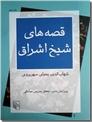 خرید کتاب قصه های شیخ اشراق از: www.ashja.com - کتابسرای اشجع