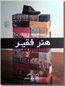 خرید کتاب هنر فقیر از: www.ashja.com - کتابسرای اشجع