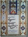 خرید کتاب سرگذشت حاجی بابای اصفهانی از: www.ashja.com - کتابسرای اشجع