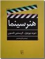 خرید کتاب هنر سینما بوردول از: www.ashja.com - کتابسرای اشجع