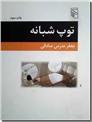 خرید کتاب توپ شبانه از: www.ashja.com - کتابسرای اشجع