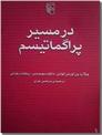 خرید کتاب در مسیر پراگماتیسم از: www.ashja.com - کتابسرای اشجع