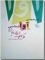 خرید کتاب تاریخچه آواشناسی و سهم ایرانیان از: www.ashja.com - کتابسرای اشجع