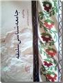 خرید کتاب جامعه شناسی سلیقه از: www.ashja.com - کتابسرای اشجع