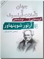 خرید کتاب جهان و تاملات فیلسوف - شوپنهاور از: www.ashja.com - کتابسرای اشجع