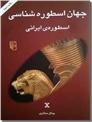 خرید کتاب جهان اسطوره شناسی 10 از: www.ashja.com - کتابسرای اشجع